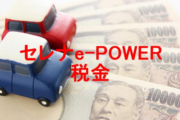 セレナe-POWERの税金はハイブリッドと比べて安い?エコカー減税に差はある?